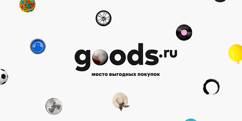 Goods.ru получит 30 миллиардов рублей финансовых инвестиций и нового основного совладельца