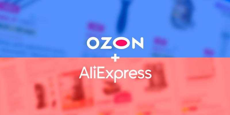 Новая совместная акция Ozon и «AliExpress Россия» – первый сервис групповых покупок