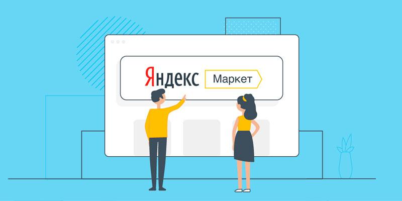 яндекс маркет для бизнеса
