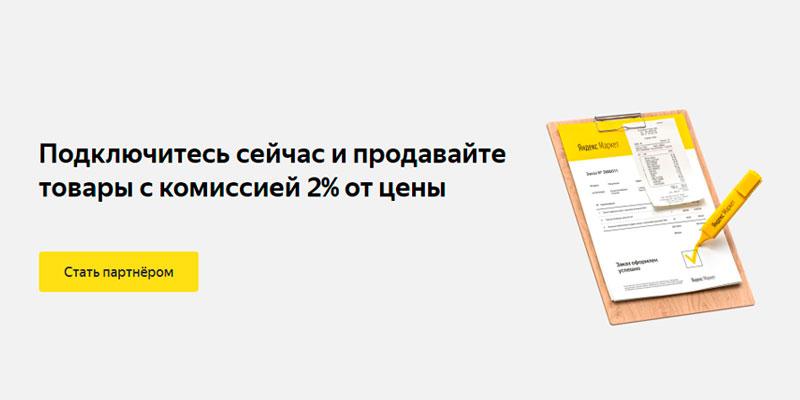 Зарегистрируйте магазин в личном кабинете Яндекс.Маркета