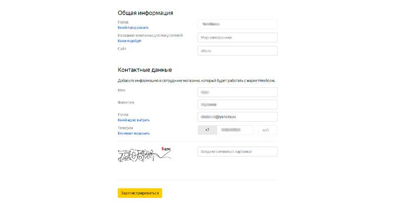 Регистрация магазина в Яндекс.Маркет