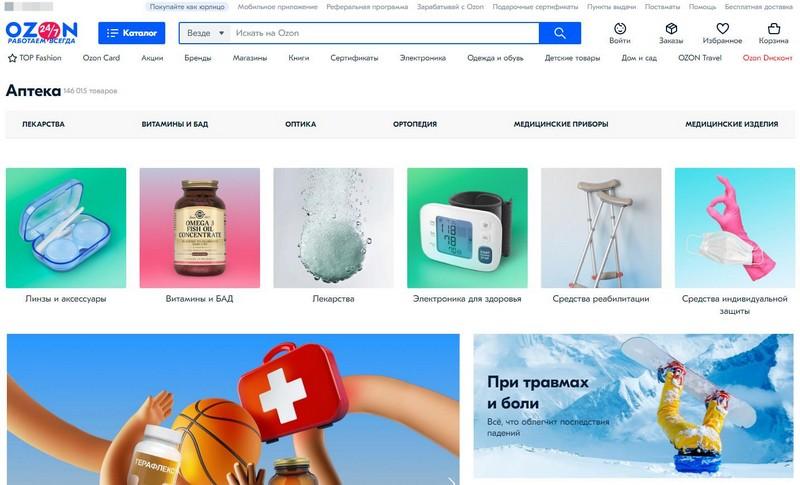 аптечные препараты на озон