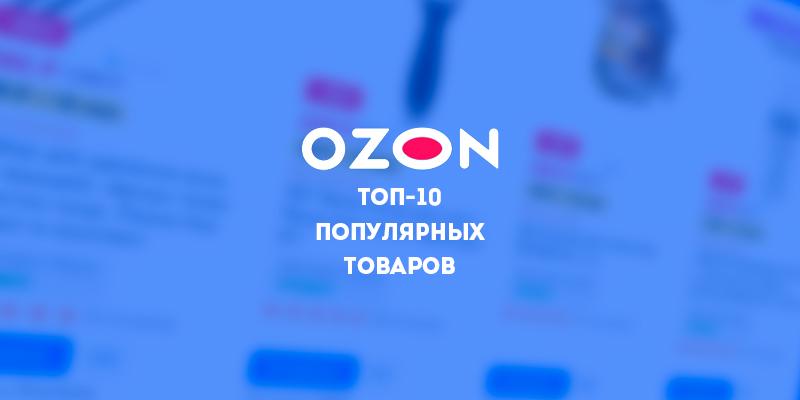 10 самых популярных товарных категорий на Озоне