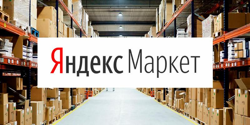 Утилизация просрочки и неликвида для партнеров Яндекс.Маркета упростится