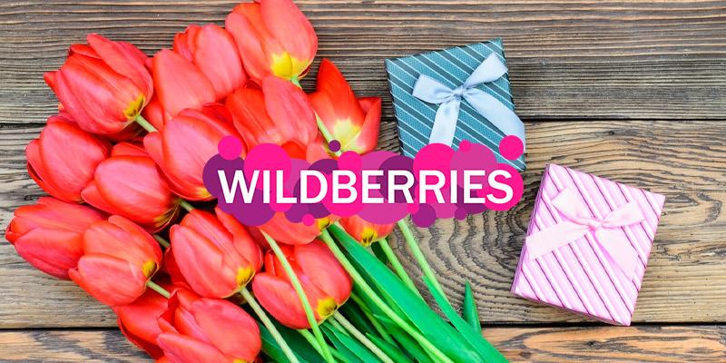 Факты о предпочтениях при выборе подарков к 8 марту от Wildberries