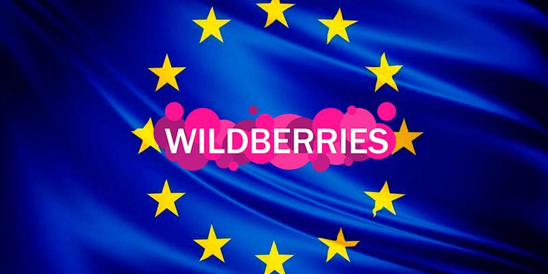 Wildberries продолжает покорять Евросоюз