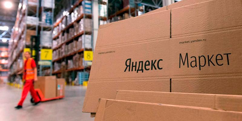 Новая модель подключения магазинов к «Яндекс.Маркету»