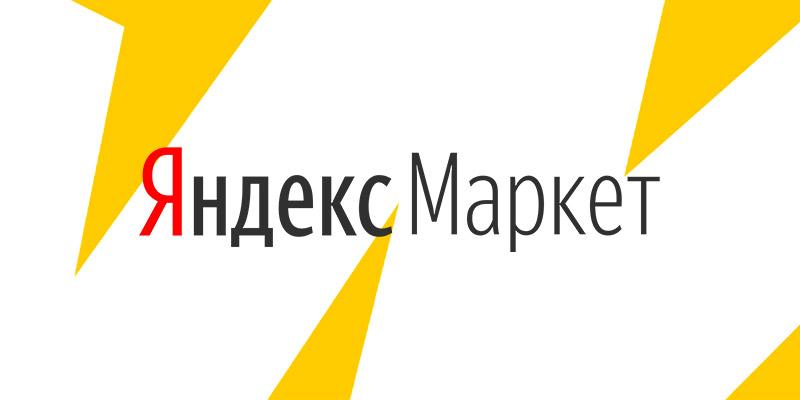 Что необходимо для размещения своего товара на Яндекс Маркете?