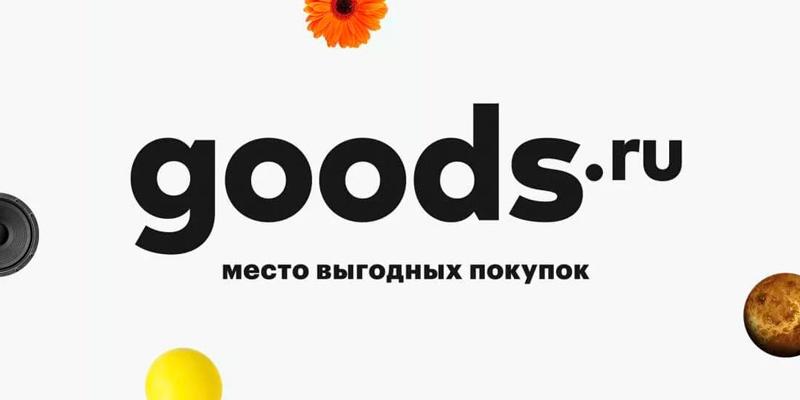 маркетплейс Goods