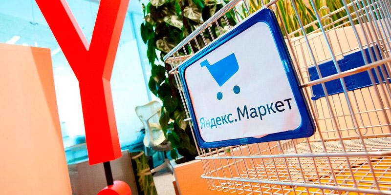 Яндекс.Маркет маркетплейс