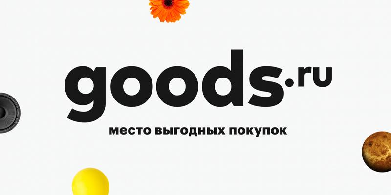 Что представляет из себя маркетплейс Goods.ru