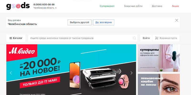дизайн сайта goods.ru