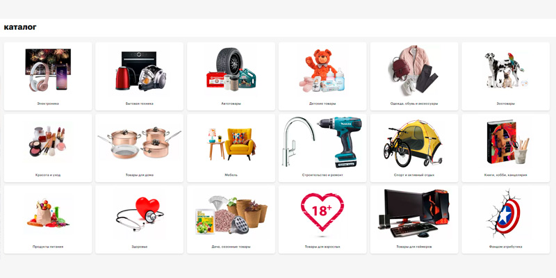 ассортимент товаров на goods.ru
