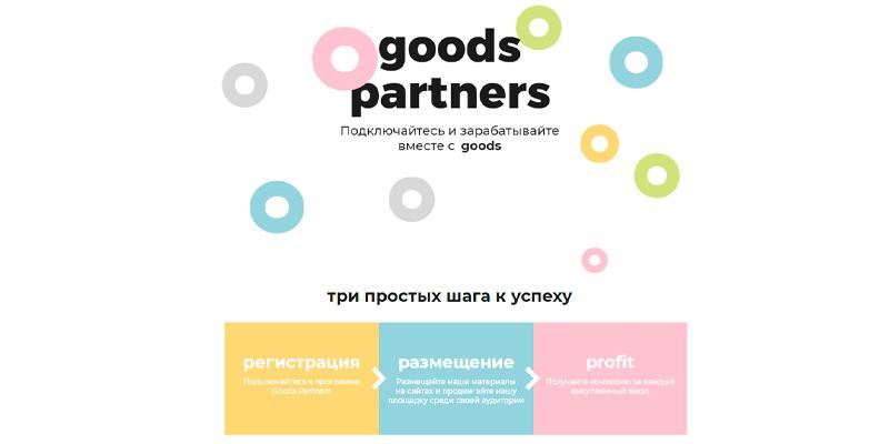 партнерство с goods.ru