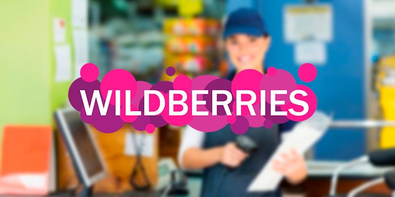 Интернет-магазин Wildberries планирует снижать комиссию для FBS-продавцов электроники