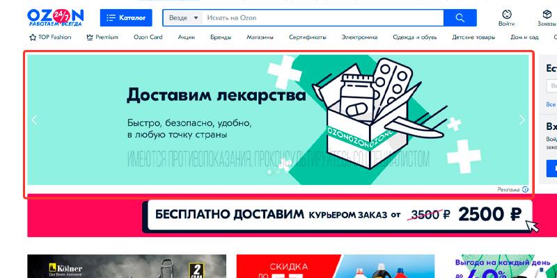 медийная реклама на озон