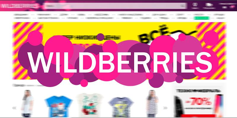 Как продвигать свой товар на Wildberries?
