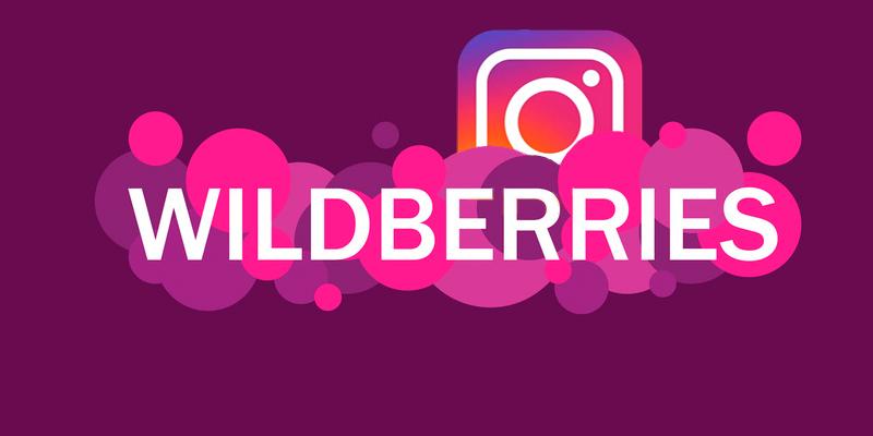 связка «Instagram» + «Wildberries»
