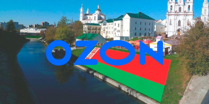 Ozon разворачивает работу на территории Республики Беларусь