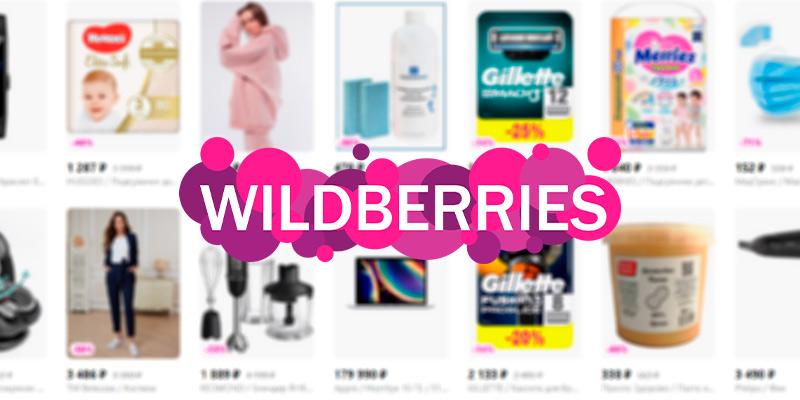Wildberries изменил условия запуска акций с пересчётом комиссии