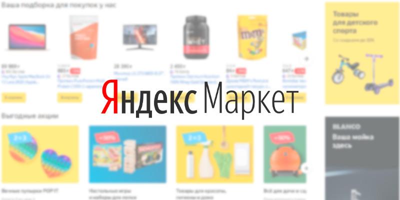 Порядок возврата денег на Яндекс.Маркет изменён