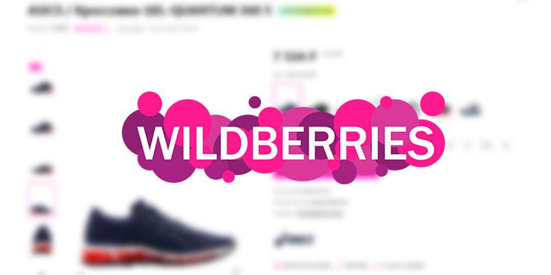 Полезные советы при создании карточки товара на Wildberries