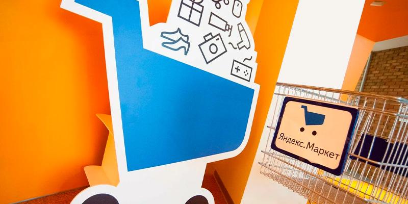 Новый информационный портал для партнеров запустил «Яндекс.Маркет»