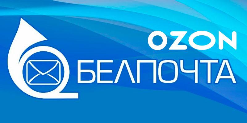 Ozon в Беларуси начал сотрудничать с «Белпочта»