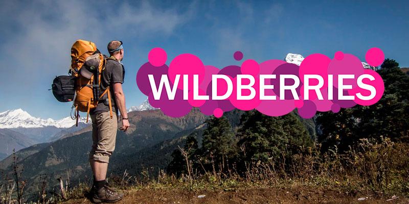 Что чаще всего путешественники покупают на Wildberries