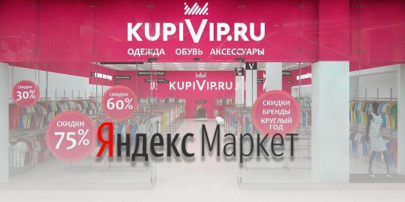 KupiVIP и Mamsy станут частью «Яндекс.Маркет»