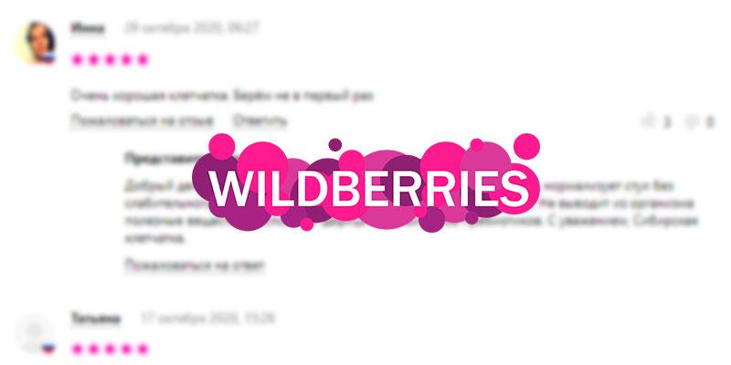 Почему Wildberries стал исключать отзывы из рейтинга?