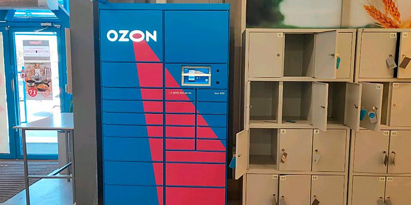 Постаматы Ozon