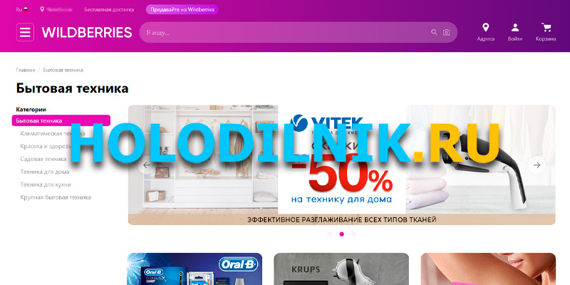 Holodilnik.ru теперь на Wildberries