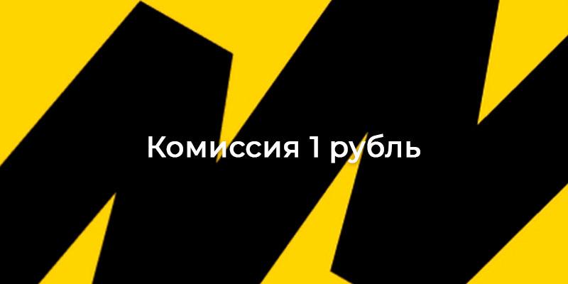 Если заказ пришел с рекламы продавца, Яндекс.Маркет за него возьмет комиссию в один рубль