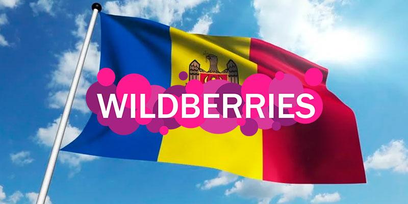 В Молдавии начал работать Wildberries