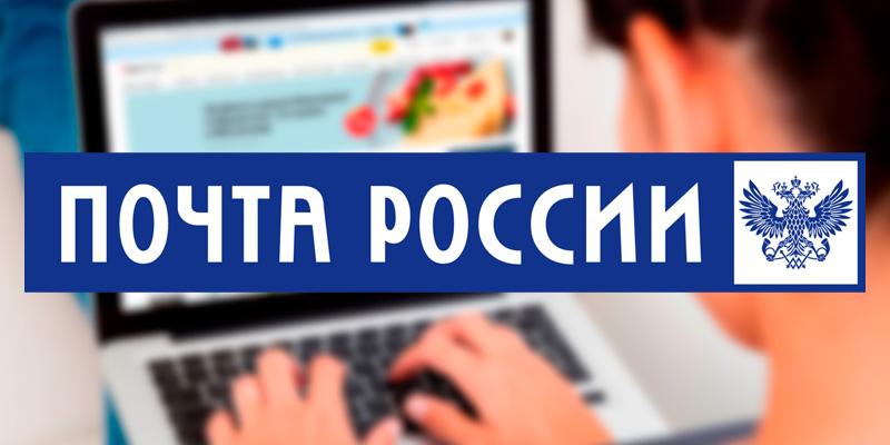 Маркетплейсы начнут автоматически получать скидки от «Почты России»