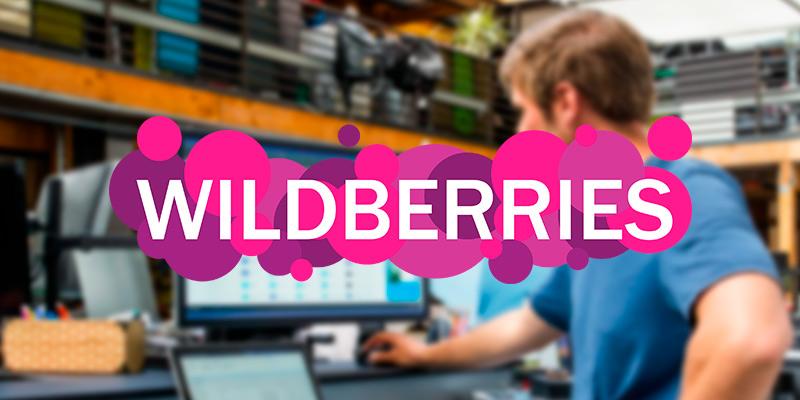 Какой процент комиссии берет Wildberries со своих поставщиков?