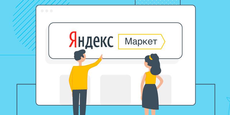 Продавцам теперь не нужно вносить предоплату для рекламы на Яндекс.Маркет