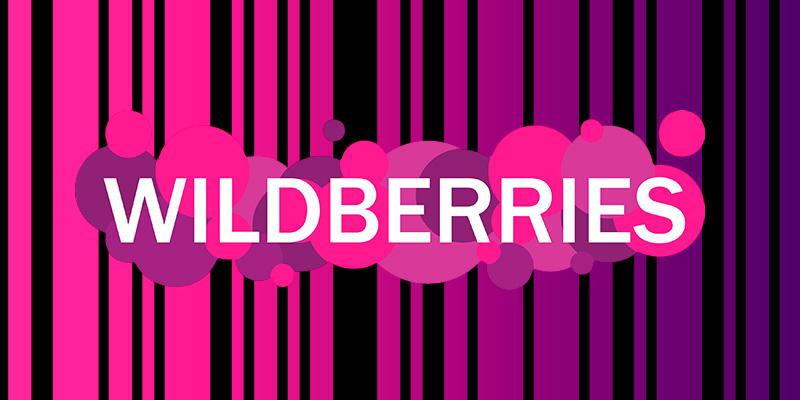 Как правильно проводить маркировку товара для Wildberries