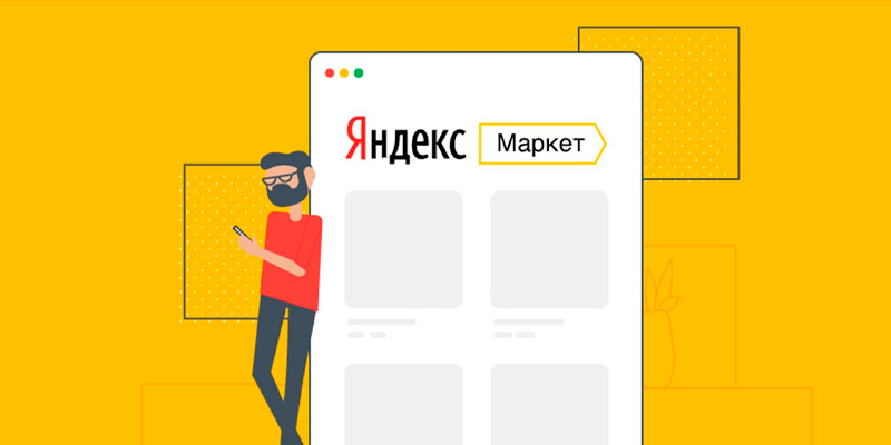 Кредитные товары доступны теперь покупателям Яндекс.Маркета