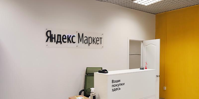 Яндекс.Маркет увеличил количество партнерских ПВЗ