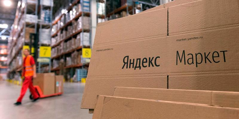 Яндекс.Маркет увеличил оборот товаров почти в полтора раза