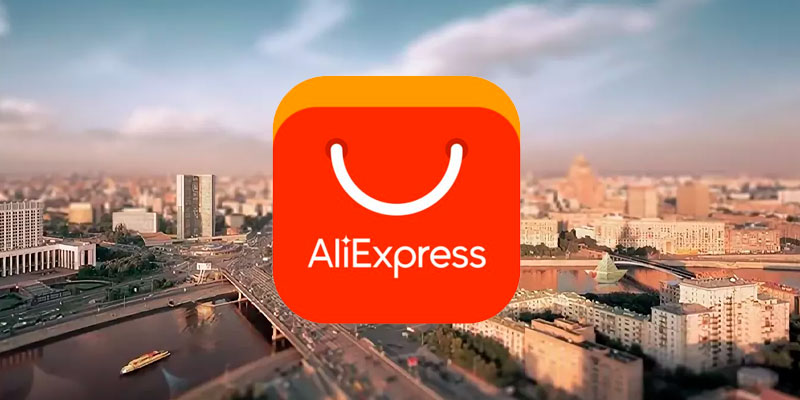 Центр обслуживания клиентов полного цикла откроет AliExpress в Подмосковье