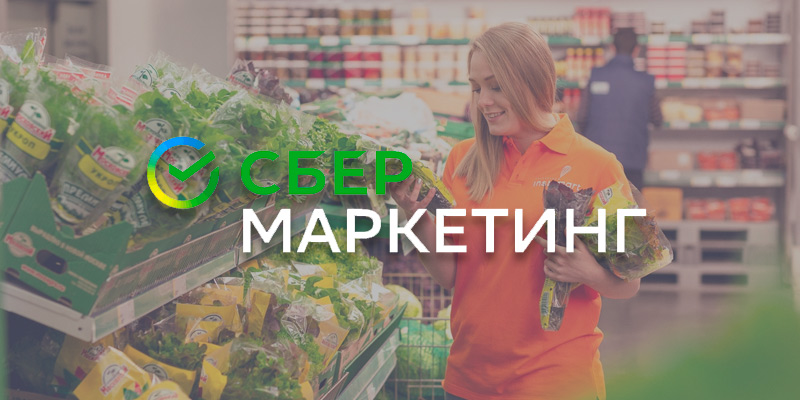 СберМегаМаркет начнет выдавать заказы с собственных ПВЗ
