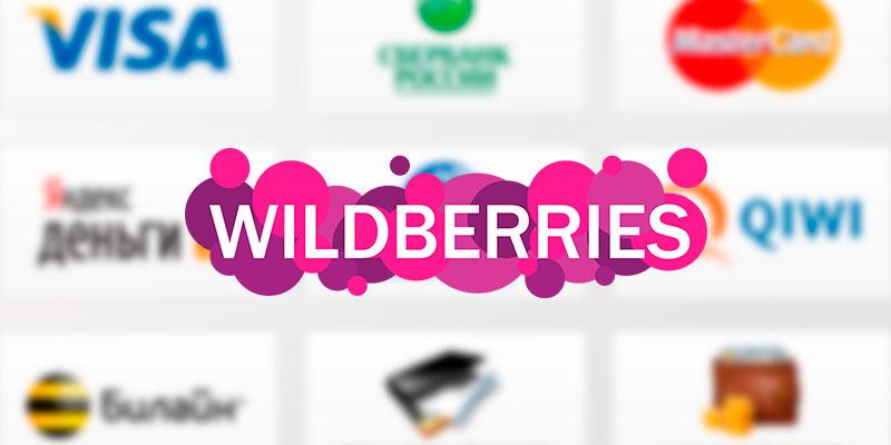 Банки подтвердили, что Wildberries не нарушил никаких правил платежных систем