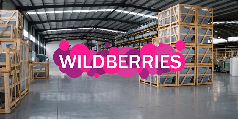 Wildberries вложит 30 млрд в расширение складских площадей