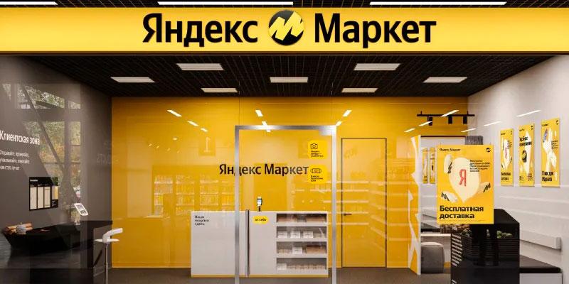 Партнеры Яндекс.Маркета теперь смогут вернуть невыкупленные товары из ПВЗ