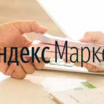 Партнерам Яндекс.Маркета станет проще взять кредит на развитие