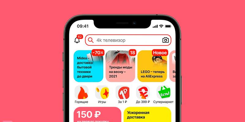 Приложение AliExpress предстанет в обновленном виде перед отечественными пользователями